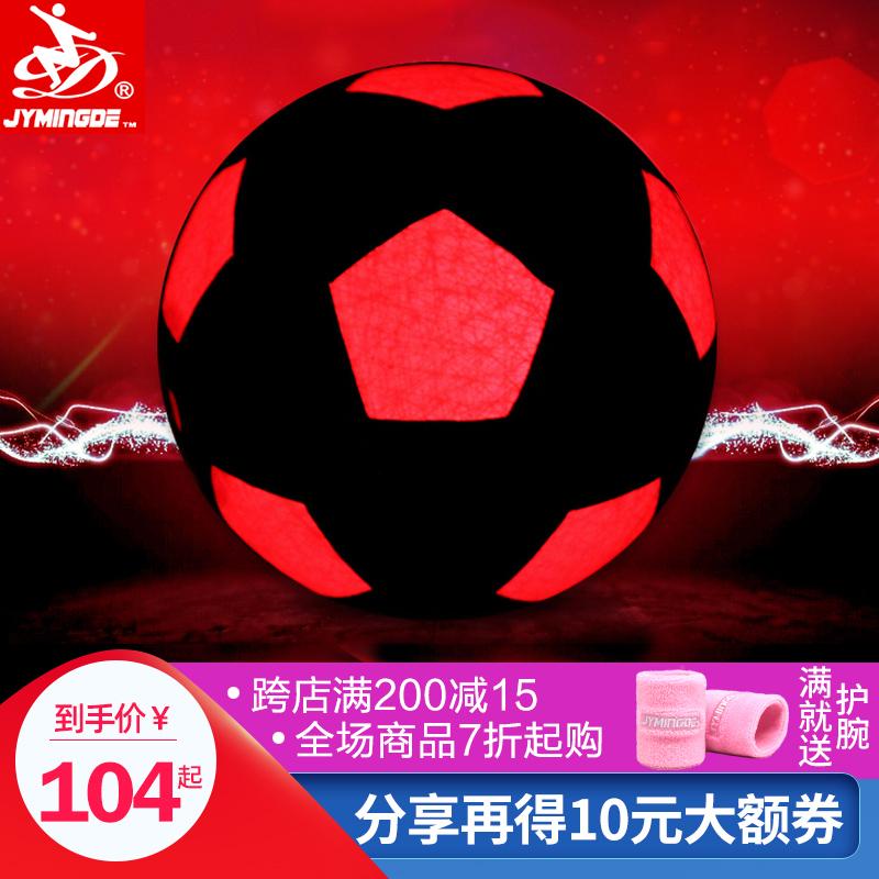 明德LED发光夜光足球小学生青少年足球5号标准足球儿童足球礼品