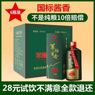 军翰贵州酱香型白酒整箱53度红四渡纯粮食坤沙试饮高粱酒特价包邮图片