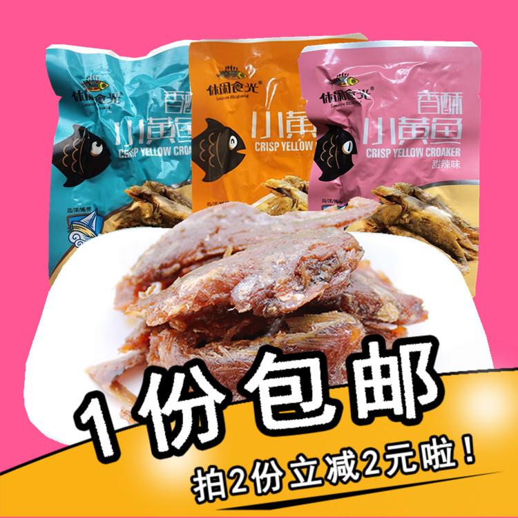休闲食光舟山特产香酥小黄鱼干即食零食500g包邮香辣真空装散装