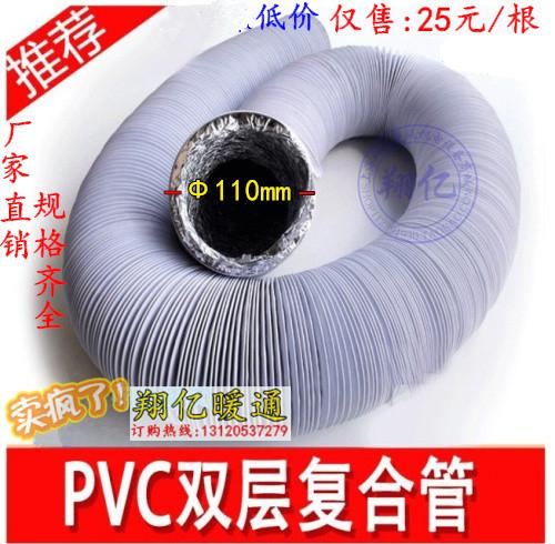 Сгущаться PVC комплекс трубка / вытяжной станок / проветривать вентилятор свежий ветер система строка ветер трубка / фольга шланг / диаметр 110mm