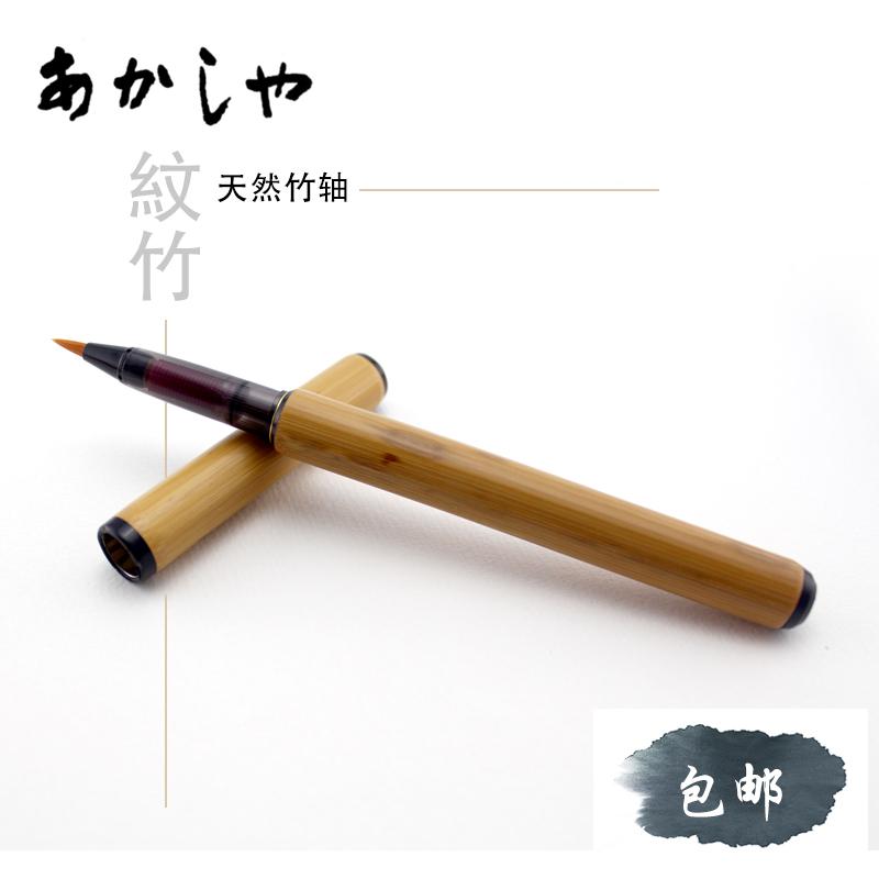 日本akashiya进口纯手工天然纹竹制笔杆万年毛笔科学小楷写经包邮