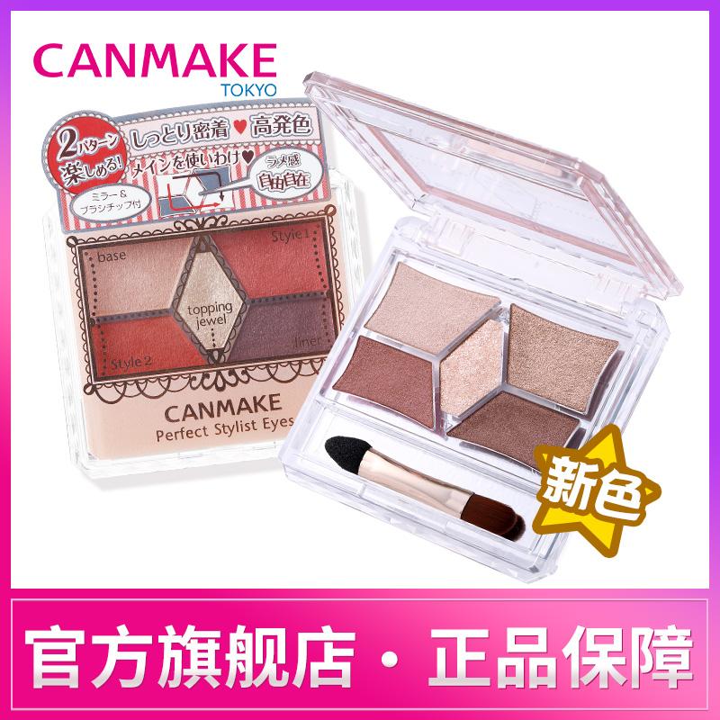 CANMAKE/井田日本完美五色眼影盘珠光闪粉珠光防水大地色亮片新手