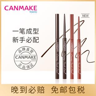 CANMAKE 井田日本极细眼线胶笔液膏不晕染防水棕色细头新手初学者