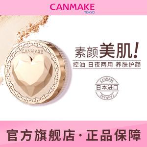 CANMAKE/井田日本素颜爱心晚安粉控油定妆散粉干粉透明色蜜粉饼