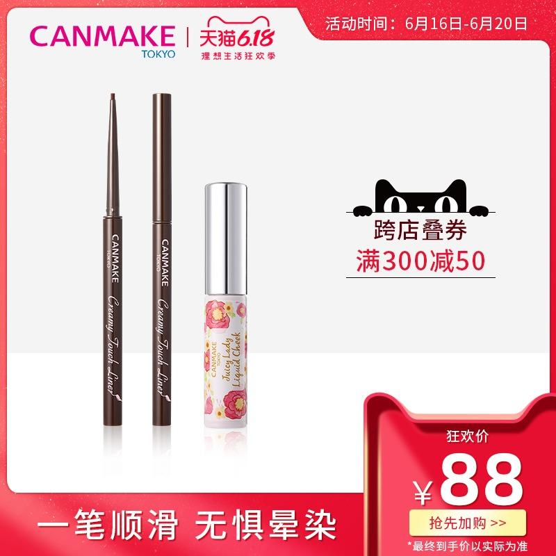 canmake /井田日本极细眼线胶笔