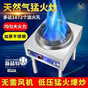 商用猛火灶天燃气灶无风机煤气炉静音燃气灶中低压液化气台式单灶