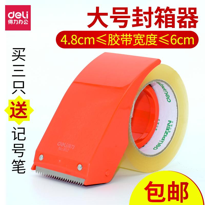 Компетентный 802 печать коробка устройство лента прозрачный пластиковый группа резка устройство большой размер логистика тюк устройство лента машинально резка устройство 6cm