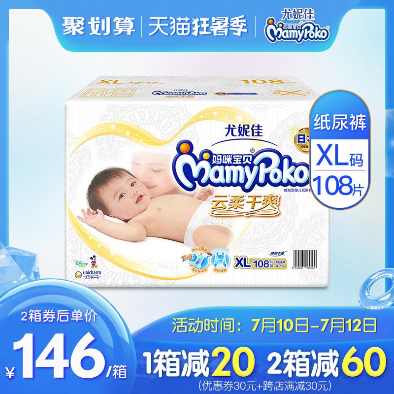 尤妮佳媽咪寶貝嬰兒紙尿褲超薄透氣XL108片男女寶寶尿不濕加大號