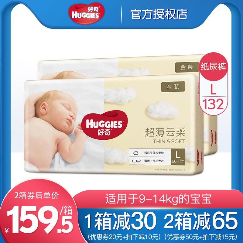 好奇金装纸尿裤大号L132片超薄透气干爽男女宝宝婴儿尿不湿同L1淘宝优惠券
