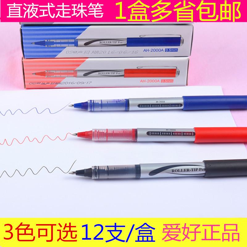 包邮 正品爱好2000A直液式走珠笔 中性笔水笔 签字笔 黑红蓝色笔