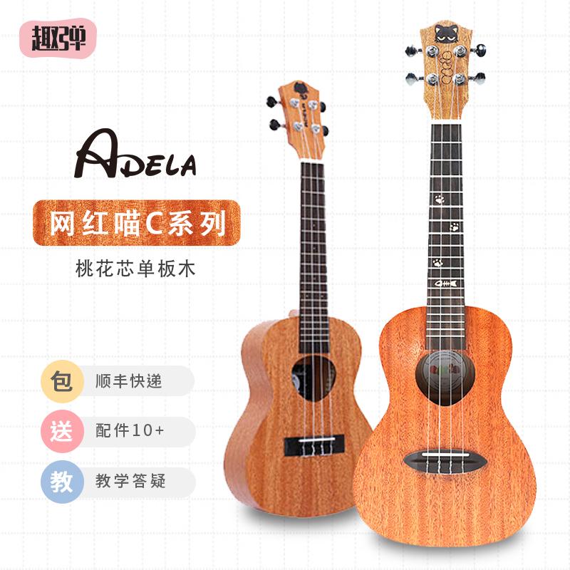 趣弹阿德拉adela尤克里里c小吉他398.00元包邮