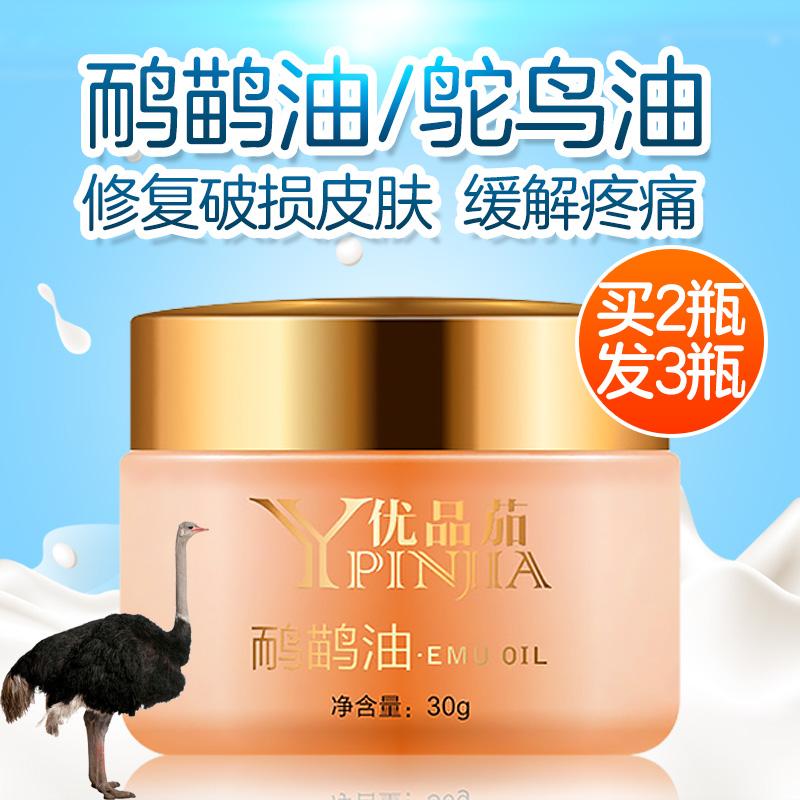 EMU olive oil, ostrich oil, Australia original international massage cream, acid Seabuckthorn energy oil cream