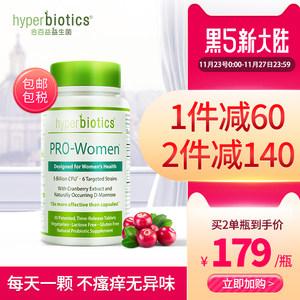 合百益hyperbiotics益生菌妇科调理肠胃霉菌女性私处护理乳酸杆菌
