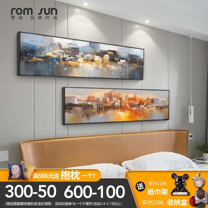 罗尚抽象卧室床头高档客厅装饰画