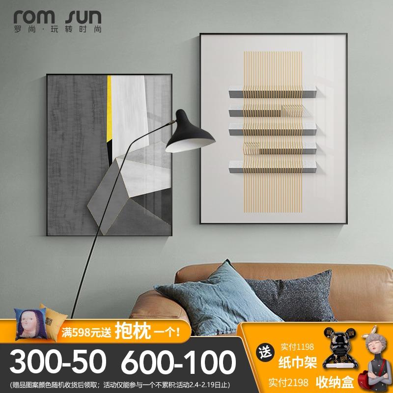 现代简约客厅组合创意沙发北欧挂画