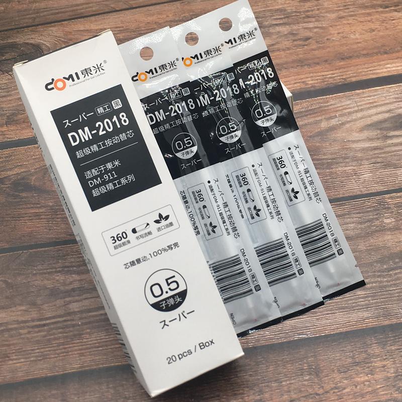 东米dm-2018按动0.5 mm弹簧笔芯