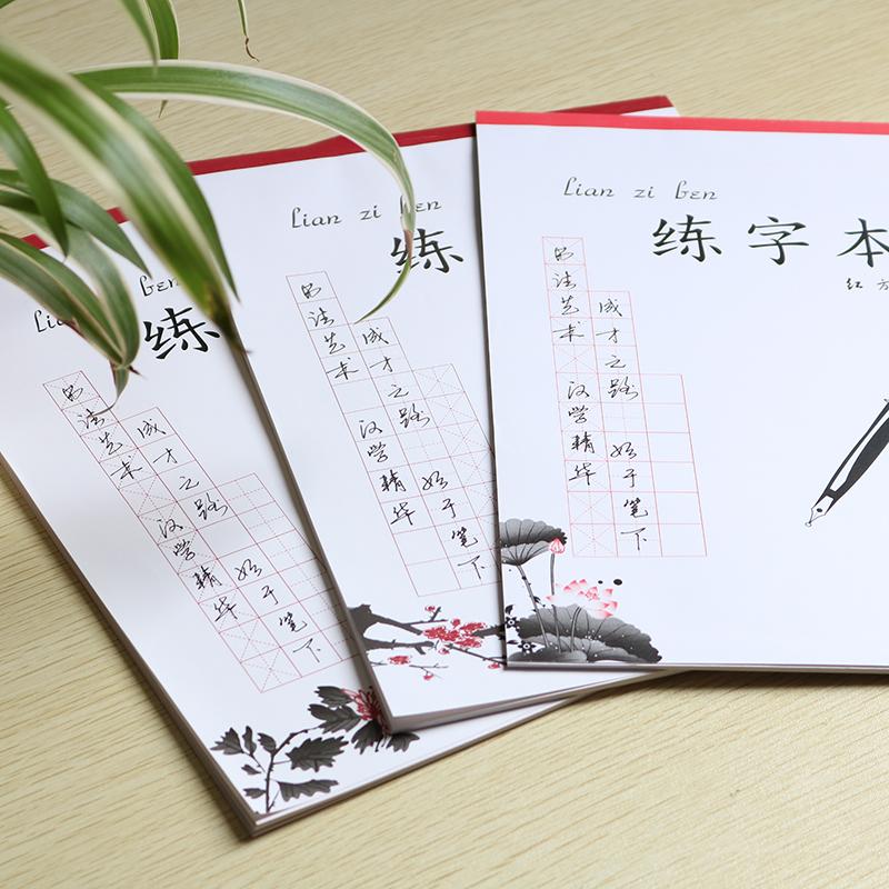包邮玛丽16k硬笔字帖田字米字红方格24页钢笔练字本信纸10本促销