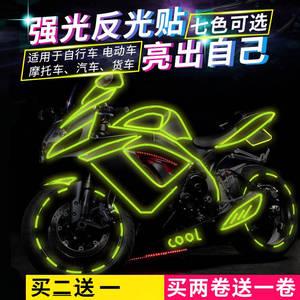自行车反光贴山地车配件反光条夜光装备死飞荧光贴摩托车车身贴纸