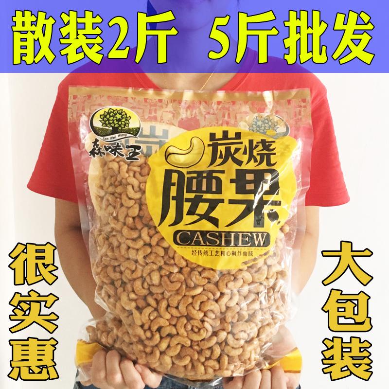 新货香酥炭烧越南腰果零食散装坚果500g*2袋 5斤整箱20斤批发包邮