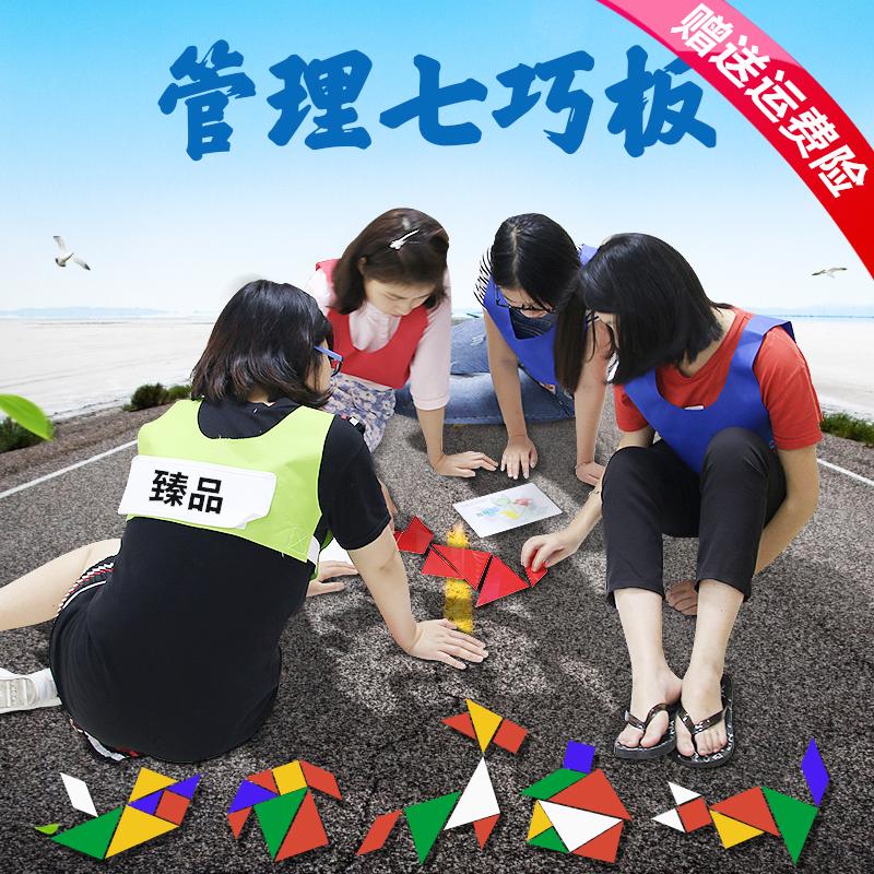 素质拓展幼儿园培训智力拼图管理七巧板儿童益智训练团队游戏道具