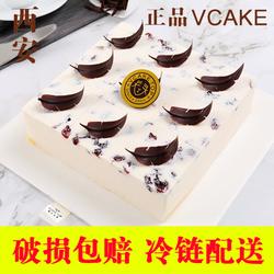 【蔓越优格】酸奶蔓越莓慕斯 推荐西安Vcake蛋糕西安蛋糕同城配送