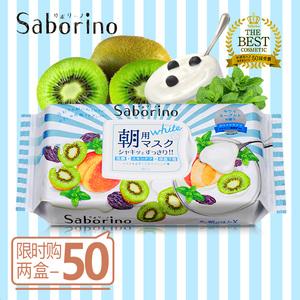 领5元券购买日本saborino早安面膜 BCL奇异果酸奶补水懒人保湿清洁免洗 28片