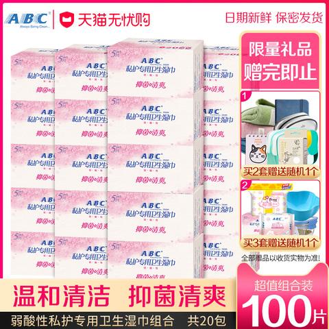 ABC卫生湿巾20盒100片私处止痒抑菌清洁无纺布男女通用湿巾组合