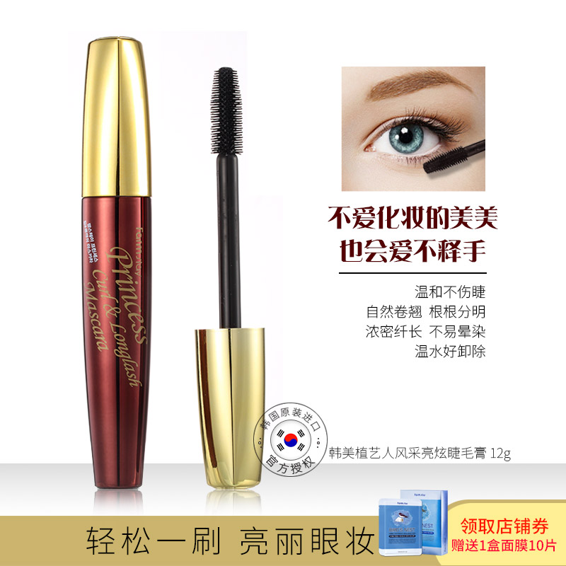 Korean imported Korean Mascara Farmstay mascara is long, waterproof, thick, natural, curly and not dyed.