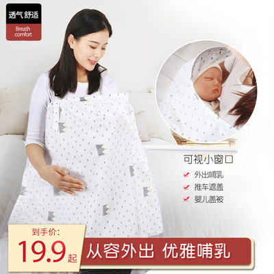 Breastfeeding towels for out breastfeeding sheltering gowns