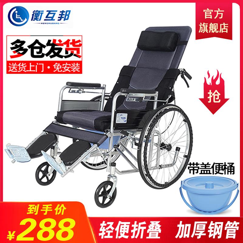 衡互邦轮椅折叠轻便小型带坐便器多功能全躺老人老年残疾人手推车