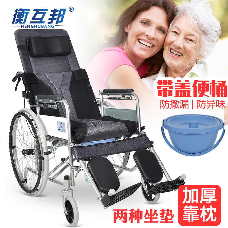 衡互邦轮椅折叠轻便带坐便多功能全躺老人老年人便携残疾人手推车