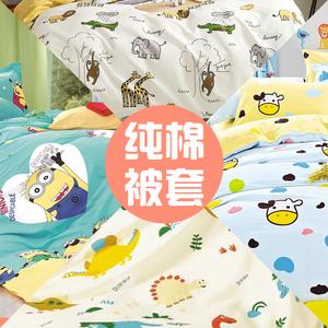 单件儿童被套1.2m1.5米纯棉被罩1.5x2.0卡通幼儿园宝宝婴儿床定做