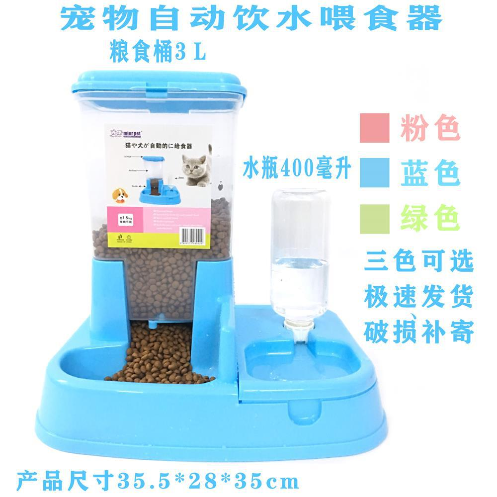 Cat supplies automatic feeder cat bowl double bowl automatic drinking pet automatic feeder dog bowl dog supplies