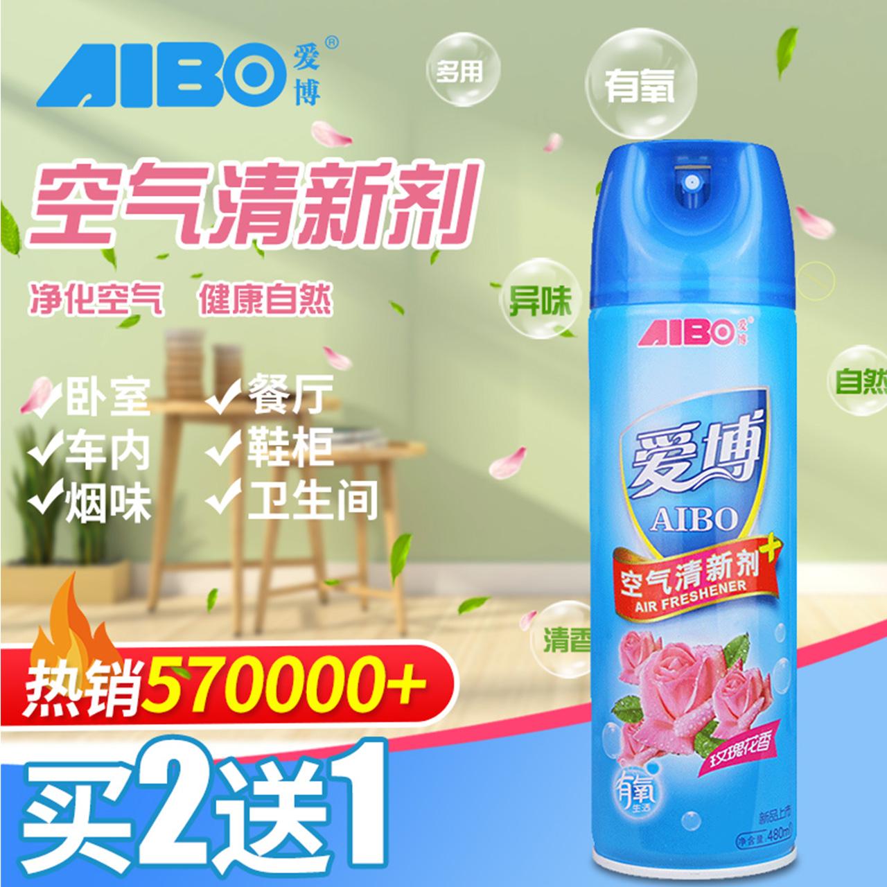 爱博空气清新剂喷雾家用香薰持久车用卧室内厕所神器卫生间除臭剂