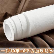 自粘墙纸纯色白色防水10米卧室壁纸温馨宿舍防潮贴纸背景墙墙贴