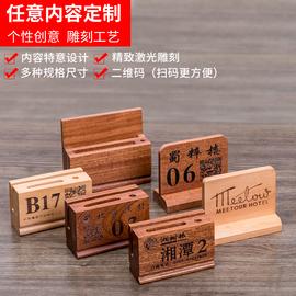 定制A4木质台卡木制数字台号牌长方形台号牌A字型台签餐厅桌号牌