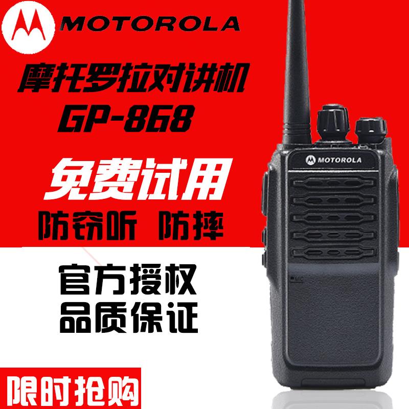 Гражданская высокопроизводительная ручная станция Motorola intercom напольная машина портативная собственность гостиница мини-домофон