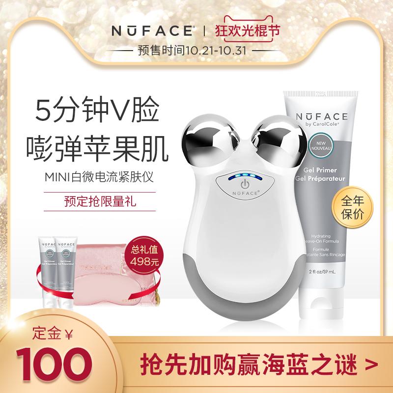 NuFACE Mini微电流美容仪面部提拉紧致淡纹消水肿瘦脸仪家用仪器