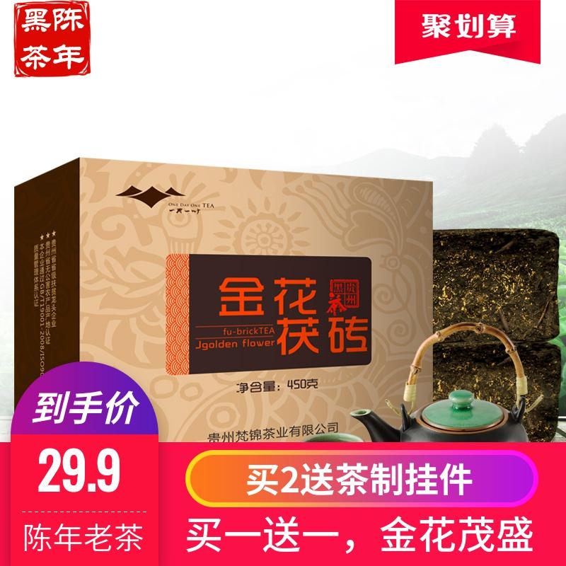 【买1送1共900g】一天一叶黑茶梵净山金花茯砖茶茯茶高山云雾茶叶