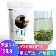 【聚】贵州特产梵净山毛峰绿茶250g