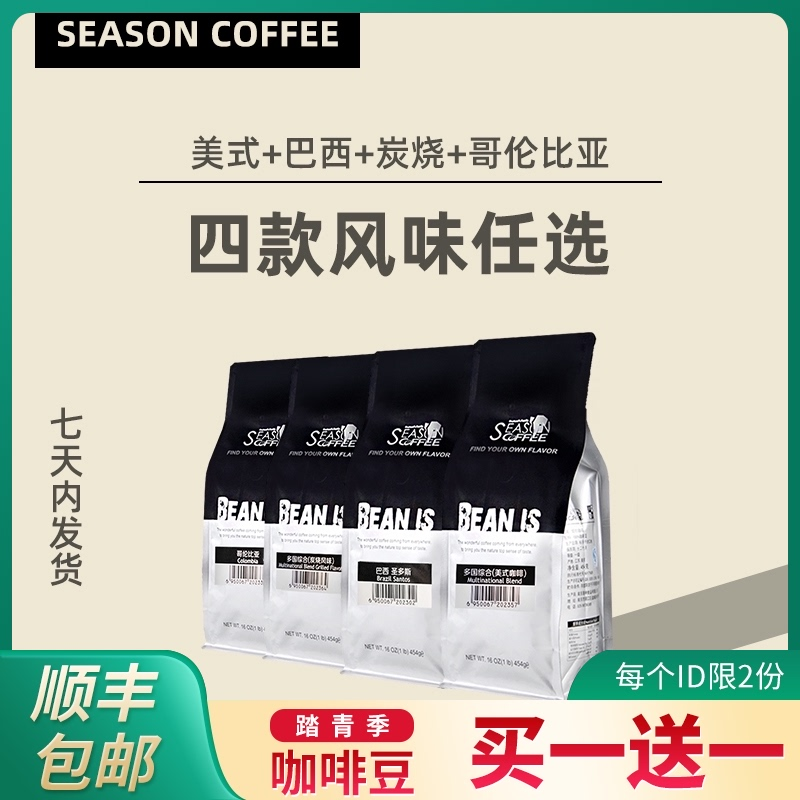 Delivery within 7 days four seasons workshop classic coffee beans mixed with 454g extra strong pure black coffee powder baked coffee beans