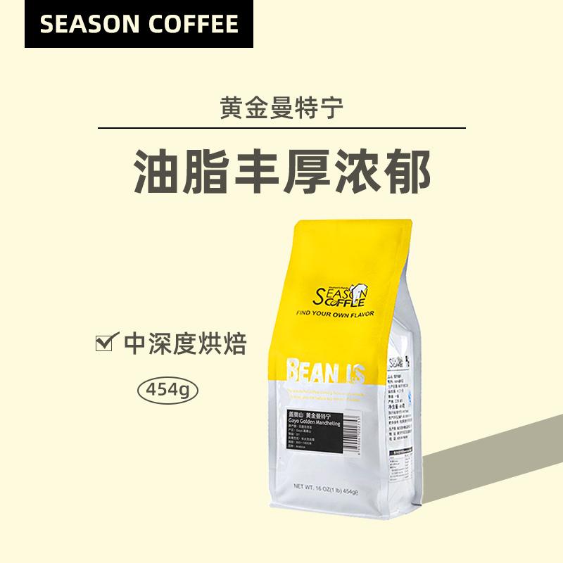 四季工坊 新鲜烘焙黄金曼特宁咖啡豆盖奥山可现磨纯黑咖啡粉 454g