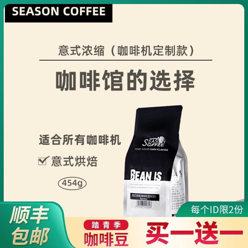 四季工坊意式咖啡粉可现磨浓缩拼配454g生豆进口烘焙特浓黑咖啡豆