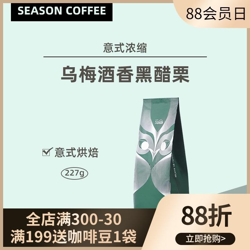 意式浓缩精品咖啡豆 拼配可现磨手冲咖啡粉新鲜烘焙纯黑咖啡 227g