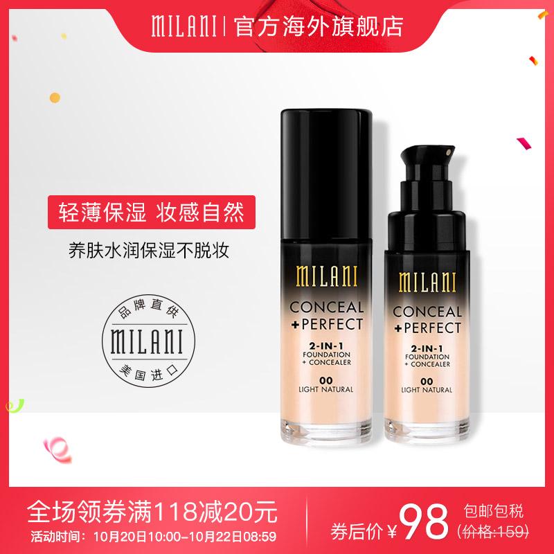 Milani粉底液控油底妆持久干皮养肤水润保湿不脱妆裸妆美国正品