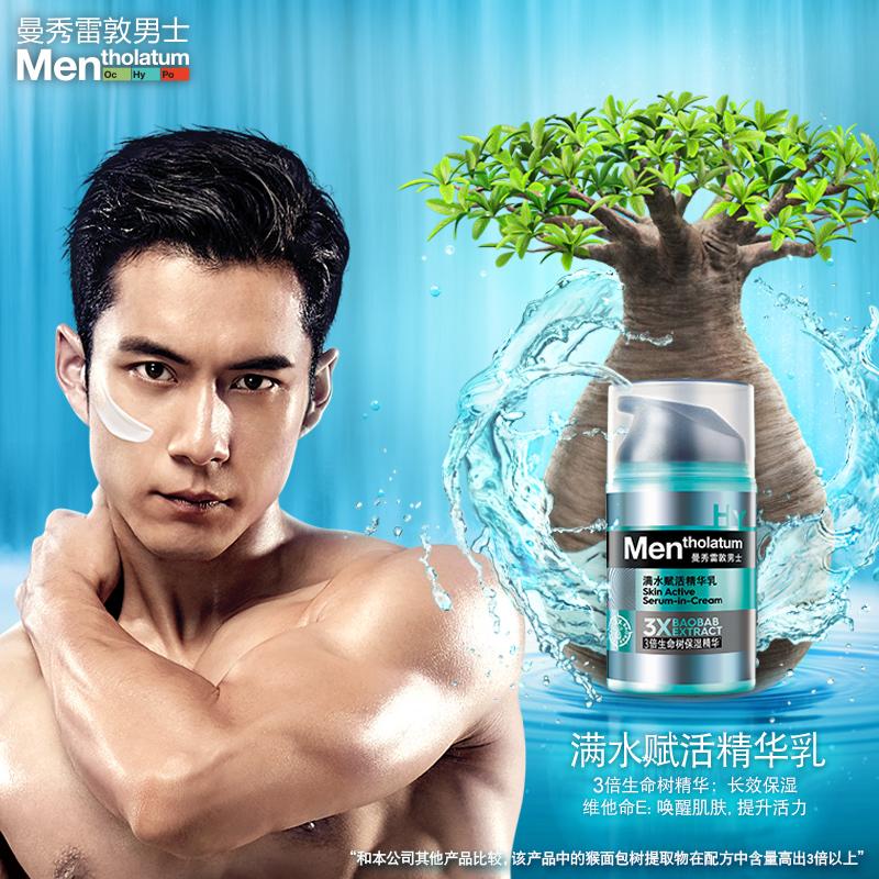 曼秀雷敦男士乳液脸部保湿护肤品补水乳液擦脸油抹脸的润肤秋冬季