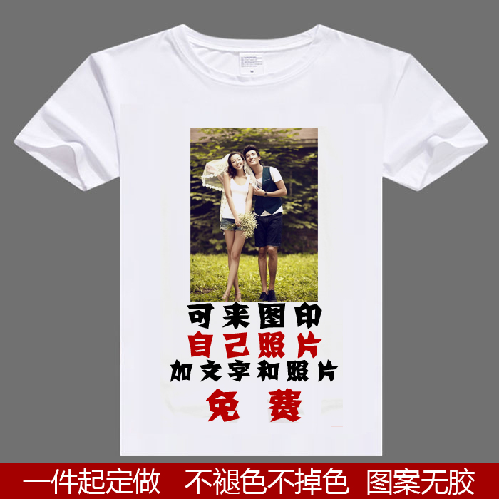 印照片图片个性T恤衫女短袖t恤订制男diy图片图案定做情侣装 班服
