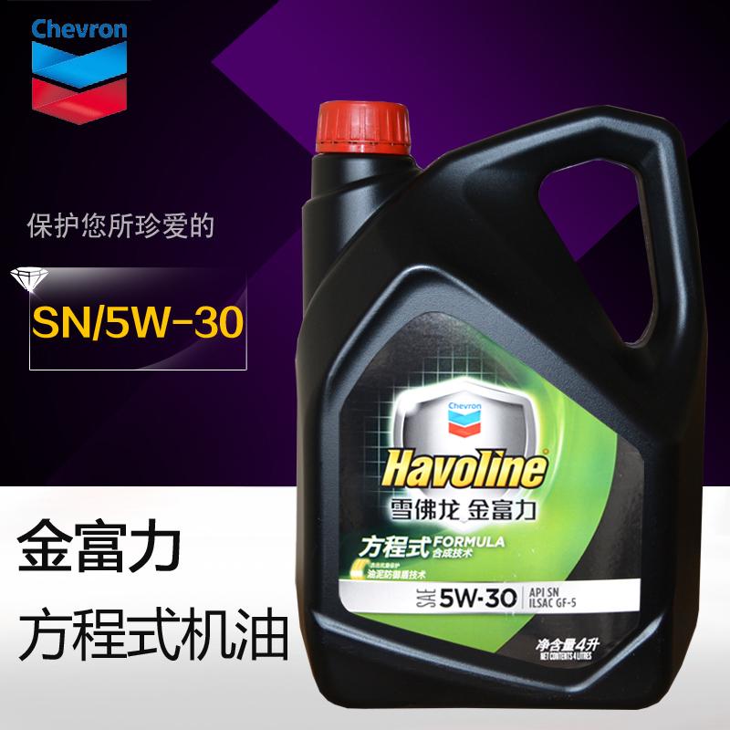雪佛龙金富力方程式SN 5W-30小汽车发动机用半合成机油4L润滑油