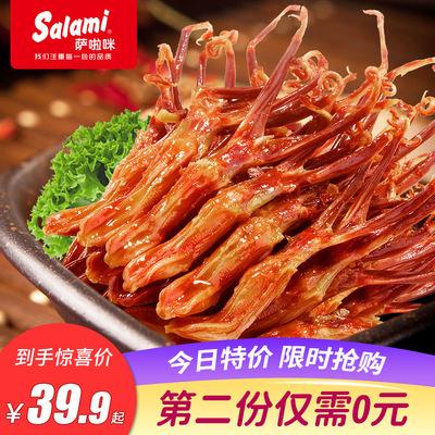 萨啦咪精品鸭舌 温州特产零食小吃 卤味熟食小包装麻辣酱香鸭舌头