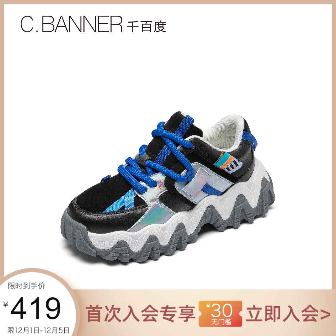 新款老爹鞋女秋季透气时尚波浪底运动鞋复古厚底休闲鞋2020千百度